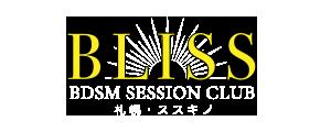 BLISS|札幌・ススキノBDSM SESSION CLUB