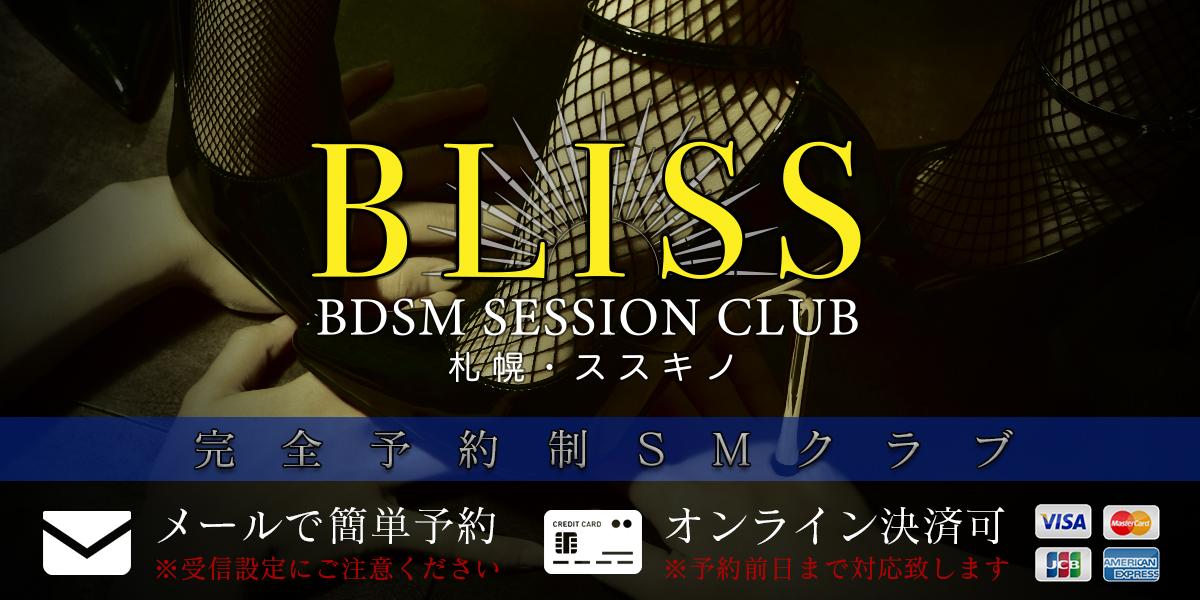 BLISSのTOP画像